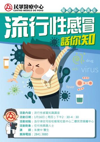 【活動預告】醫療知識講座-流行性感冒話你知