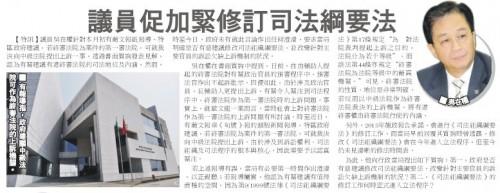 吳在權議員促加緊收修訂司法綱要法