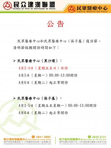 【民眾醫療中心】復活節、清明節假期開診時間安排
