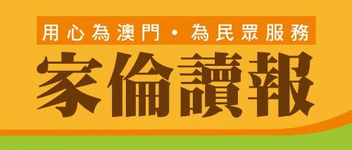 早上好!【家倫讀報】分享每日大小資訊(8月19日)