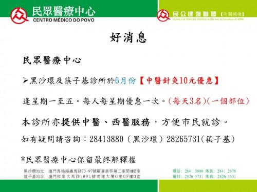 【醫療健康】民眾醫療中心提供中醫針灸優惠!