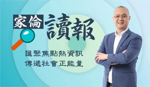 【家倫讀報】分享每日大小資訊(6月9日)
