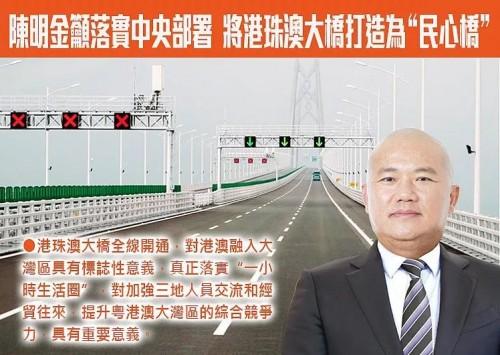 【港珠澳大橋】陳明金︰大橋開通提升大灣區綜合競爭力具有重要意義