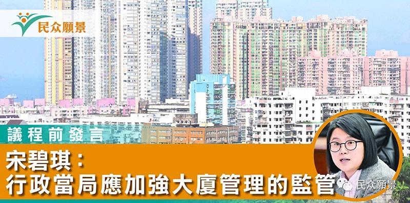 宋碧琪:行政當局應加強大廈管理的監管