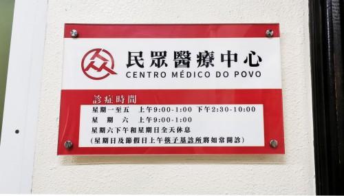 【基層呼聲】民眾醫療中心多元服務發揮社區醫療功能