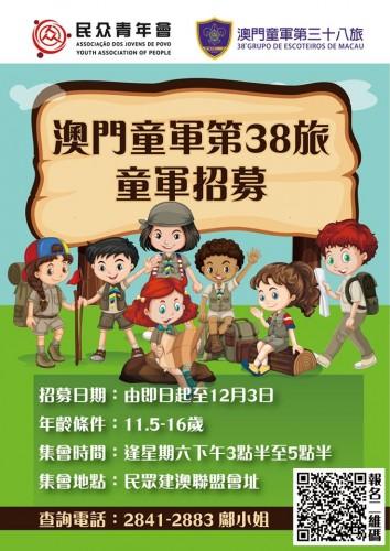 【童軍招募】澳門童軍第38旅-童軍招募!歡迎有興趣的同學仔參加啊!