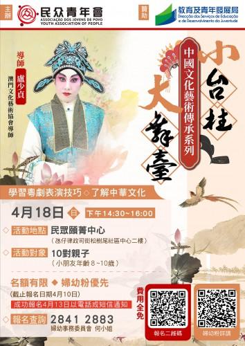 """【活動報告】""""小台柱大舞台"""" 粵劇表演學習親子班!"""