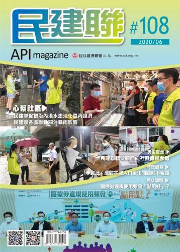 《民建聯》月刊第108期
