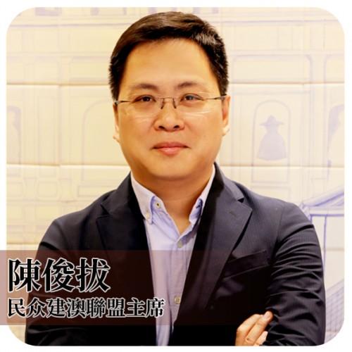 【百億抗疫援助基金】陳俊拔倡公佈抗疫基金詳情