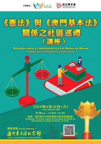 【活動預告】《憲法》與《澳門基本法》關係之社區巡禮-講座