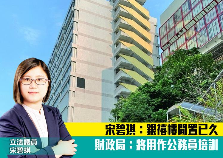 宋碧琪質詢銀禧樓被閒置問題 財政局:銀禧樓將用作公務員培訓