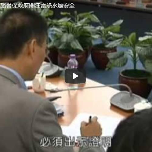 陳德勝社諮會發言再促政府關注家居安全,多管齊下防範事件