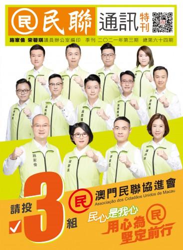 民聯通訊特刊(64期)