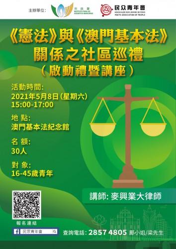 【活動報名】《憲法》與《澳門基本法》關係之社區巡禮啟動禮暨講座(第一場)
