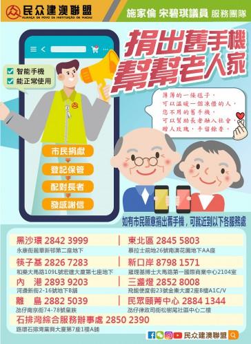 【長者關注】捐出舊手機 幫幫老人家!