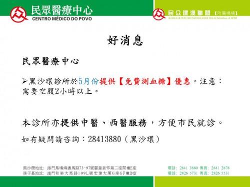 【醫療健康】民眾醫療中心提供免費測血糖服務