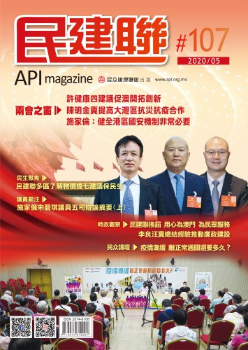 《民建聯》月刊第107期