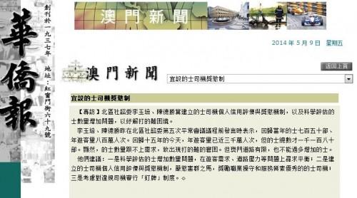 (華僑報)宜設的士司機獎懲制