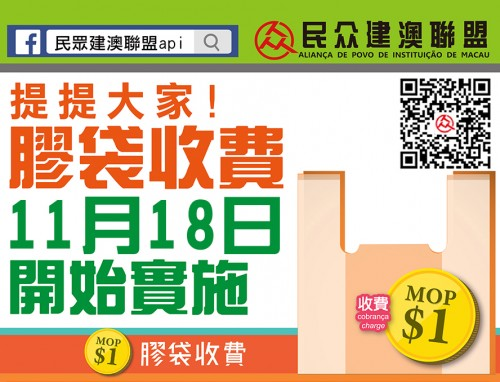 """""""膠袋收費""""11月18日開始實施!"""