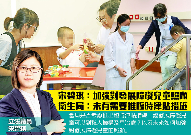 宋碧琪:加強對發展障礙兒童照顧 衛生局:未有需要推臨時津貼措施